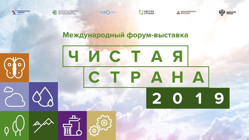 """Международный форум-выставка «Чистая страна» — итоги первого года реализации нацпроекта """"Экология"""""""