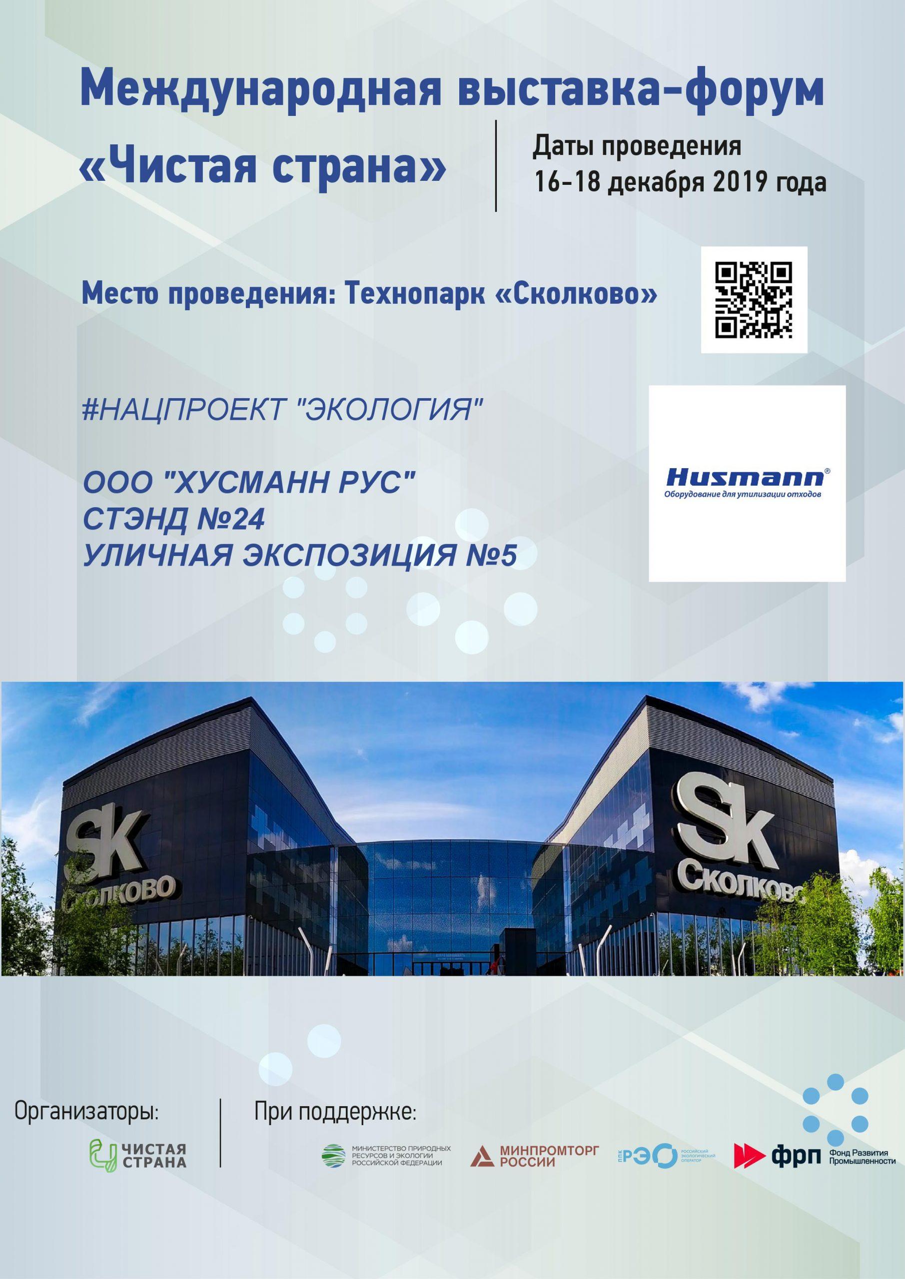 Приглашение-Хусманн-Рус-Выставка-Сколково