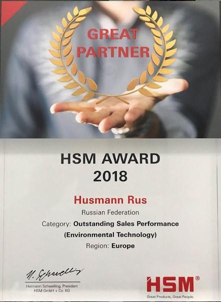 hsm_award